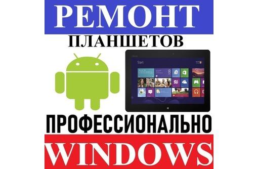 Профессиональная компьютерная помощь. Ремонт планшетов, компьютеров. Windows. Выезд., фото — «Реклама Севастополя»