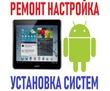 Ремонт, настройка планшетов, смартфонов, ноутбуков, компьютеров. Выезд на дом., фото — «Реклама Севастополя»