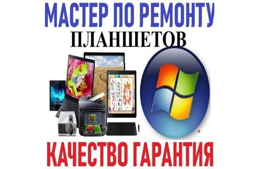 Профессиональный ремонт планшетов, компьютеров. Установка, настройка Windows. Качество. Гарантия., фото — «Реклама Севастополя»