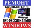 Ремонт, настройка , компьютеров, ноутбуков. Windows. Профессионально. Выезд на дом., фото — «Реклама Севастополя»