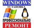 Установка, настройка Windows, программ. Ремонт. Профессионально. Выезд на дом., фото — «Реклама Севастополя»