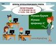 Бухгалтерский и налоговый учет + 1С:Бухгалтерия 8.3, фото — «Реклама Севастополя»