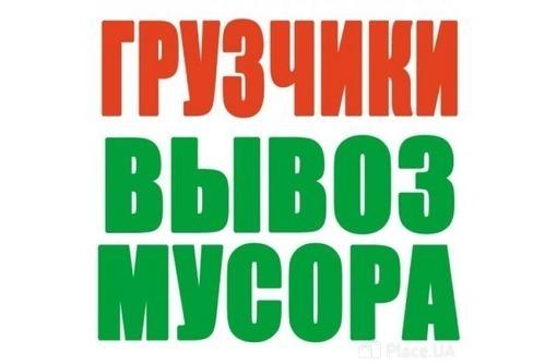 Вывоз строительного мусора, услуги грузчиков., фото — «Реклама Алушты»