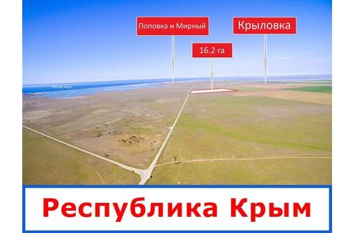 Продается земельный участок 16.2 га 1.8 км от с. Крыловка, фото — «Реклама Евпатории»