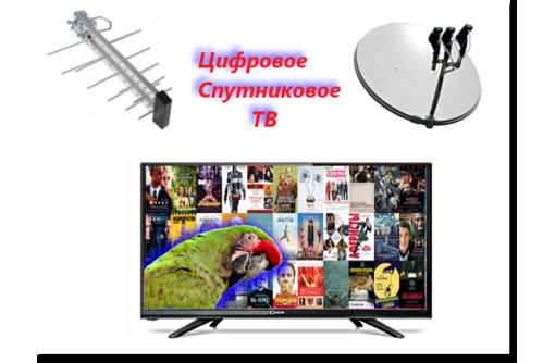 Настройка телевизора Симферополь и район, антенны ...