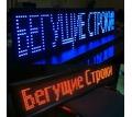 Бегущие строки и led экраны - Реклама, дизайн, web, seo в Симферополе
