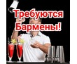 В  Гранд Кафе Деникин требуются БАРМЕНЫ, фото — «Реклама Феодосии»