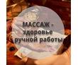Общий оздоровительный Массаж, фото — «Реклама Севастополя»