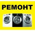Срочный ремонт стиральных машин - Ремонт техники в Керчи