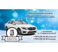 Заправка и обслуживание автокондиционеров - Другие услуги в Бахчисарае