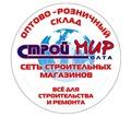 Продажа строительных и отделочных материалов,электроинструмента и оборудования – Строймир в Ялте - Стройматериалы в Крыму