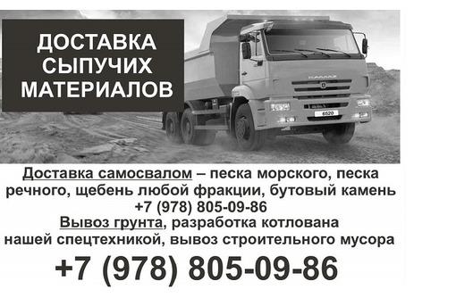 Отсев шархинский карьер с доставкой по всему ЮБК, фото — «Реклама Алупки»