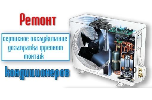 Установка и обслуживание сплит-систем, фото — «Реклама Феодосии»