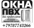 Супер окна, и жалюзи в подарок!!! Не упусти свой подарок., фото — «Реклама Бахчисарая»