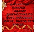 Сделаю сведение судеб!качественный,мощный приворот.с*кс привязку,присушку,г - Няни, сиделки в Крыму
