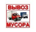 Вывоз строительного мусора - Грузовые перевозки в Алупке