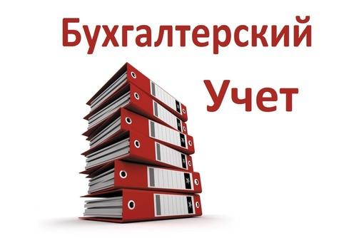 Бухгалтерский учет предпринимателям, фото — «Реклама Севастополя»