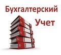 Бухгалтерский учет предпринимателям - Бухгалтерские услуги в Севастополе
