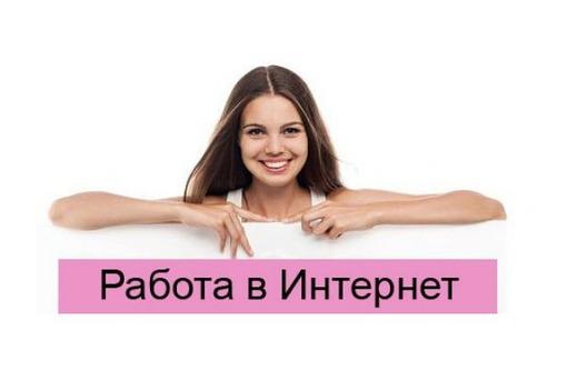 Работа на дому за компьютером, фото — «Реклама Севастополя»