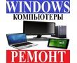 Ремонт, настройка ноутбуков, компьютеров, планшетов. Профессионально. Выезд на дом., фото — «Реклама Севастополя»