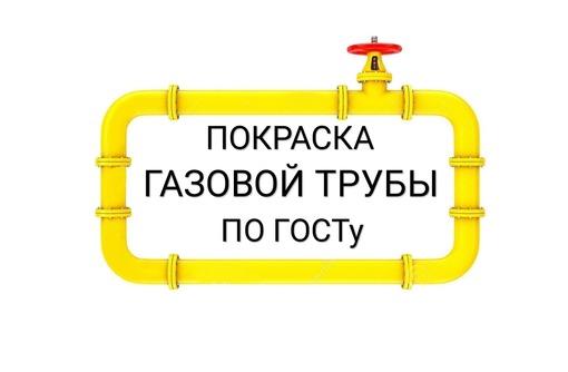 Покраска газовой трубы по ГОСТу, фото — «Реклама Симферополя»