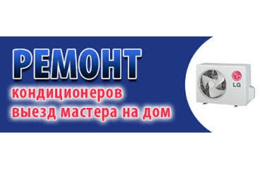 ЧИСТКА ЗАПРАВКА РЕМОНТ КОНДИЦИОНЕРОВ, фото — «Реклама Керчи»