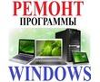 Профессиональная компьютерная помощь с выездом на дом., фото — «Реклама Севастополя»