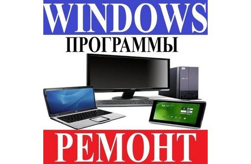 Установка, настройка программного обеспечения, ремонт. Профессионально. Выезд на дом., фото — «Реклама Севастополя»