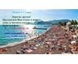 Бюджетный отдых на первой линии от моря, в Судаке на 1-3х человек !!!, фото — «Реклама Судака»