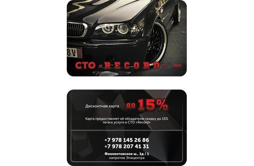 СТО, автосервис в Севастополе., фото — «Реклама Севастополя»