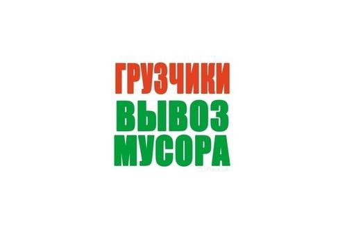 Погрузка и вывоз строительного мусора, грузчики., фото — «Реклама Алушты»