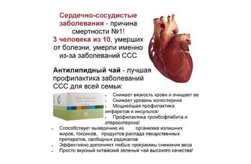АНТИЛИПИДНЫЙ ЧАЙ(не является медицинским препаратом), фото — «Реклама Ялты»