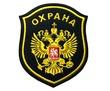требуются охранники на сезонную работу в город Севастополь, фото — «Реклама Севастополя»