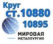 Круги сталь 10880, ст. 10895 купить цена, фото — «Реклама Севастополя»