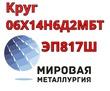 Круг сталь 06Х14Н6Д2МБТ-Ш ЭП817Ш купить цена, фото — «Реклама Севастополя»