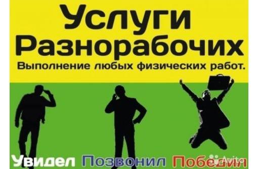 Услуги разнорабочих и вывоз мусора, фото — «Реклама Севастополя»
