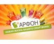 Интернет-магазин ARFON.RU, фото — «Реклама Севастополя»