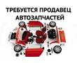 Требуется продавец в магазин автозапчастей, фото — «Реклама Севастополя»