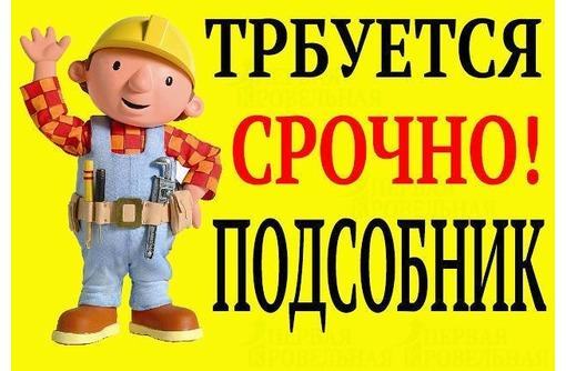 Требуется подсобный рабочий на строительство, фото — «Реклама Севастополя»