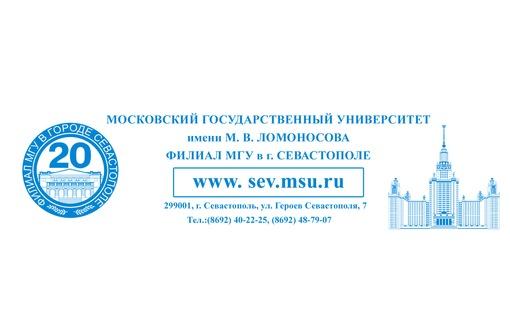 Филиал МГУ имени М. В. Ломоносова в г. Севастополе приглашает для получения образования., фото — «Реклама Севастополя»
