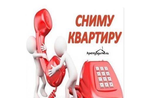 Срочно сниму,на длительны срок! 1,2,3,4-комнатную квартиру в любом районе г. Севастополя!, фото — «Реклама Севастополя»
