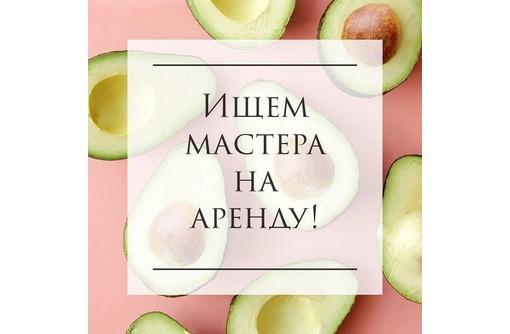 аренда места мастеру красоты, фото — «Реклама Севастополя»