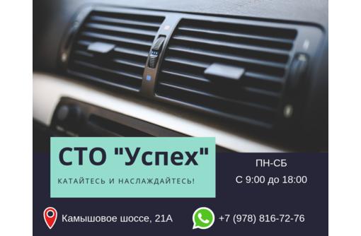 Заправка и ремонт кондиционеров, фото — «Реклама Севастополя»