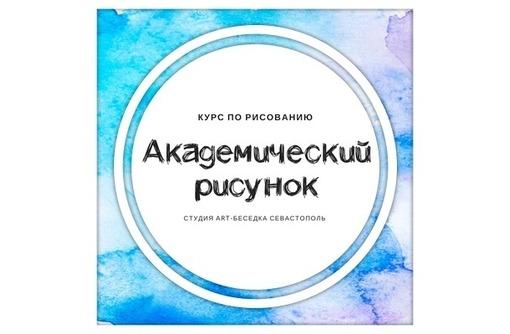 Курс: Академический рисунок для поступающих, фото — «Реклама Севастополя»