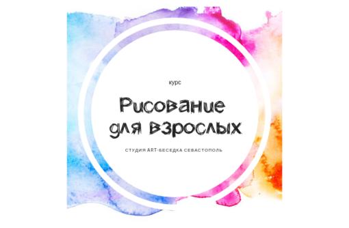 Курс: Рисование для взрослых, фото — «Реклама Севастополя»