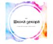 Курс: Школа шкода декора для детей и взрослых, фото — «Реклама Севастополя»