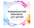 Курс: Школа академического рисунка для детей, фото — «Реклама Севастополя»