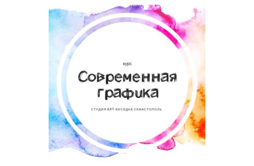 Курс: Школа современной графики для детей, фото — «Реклама Севастополя»