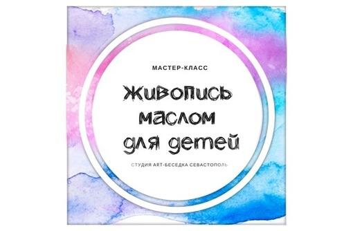 Курс: Школа живописи маслом для детей, фото — «Реклама Севастополя»