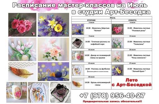 Мастер-классы по рисованию для взрослых в Севастополе, фото — «Реклама Севастополя»